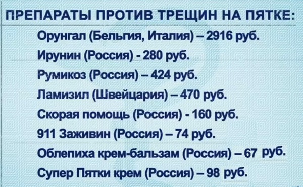 treshiniNaPyatkah7