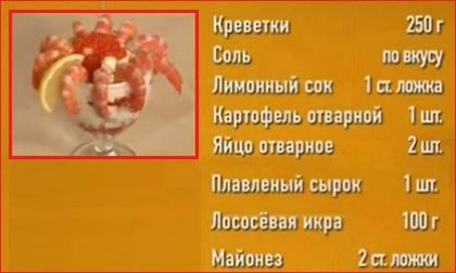 """Салат с креветками: """"Обыкновенное чудо"""" Ингредиенты:"""
